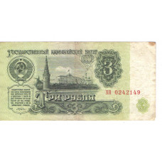 1961 год - Банкнота 3 рубля 1961 СССР