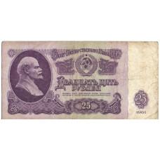 1961 год - Банкнота 25 рублей 1961 СССР