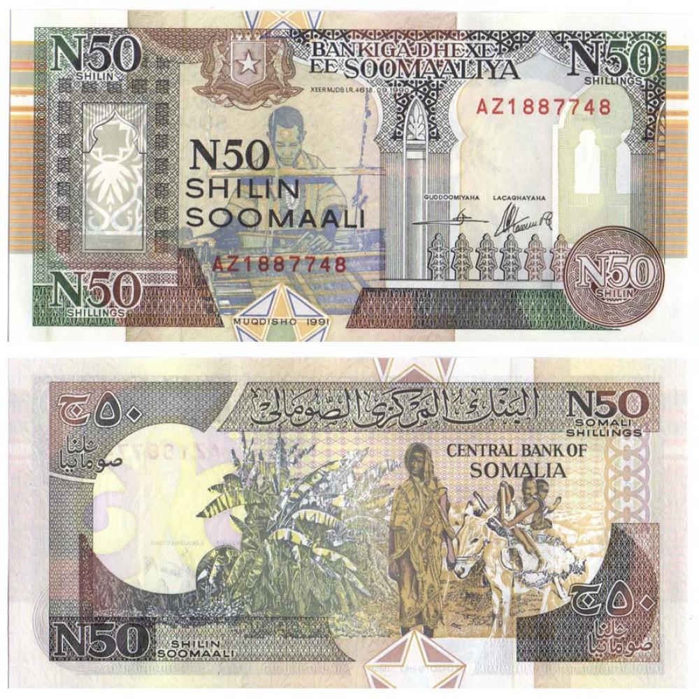 Банкнота N50 SHILING SOOMAALI 1991