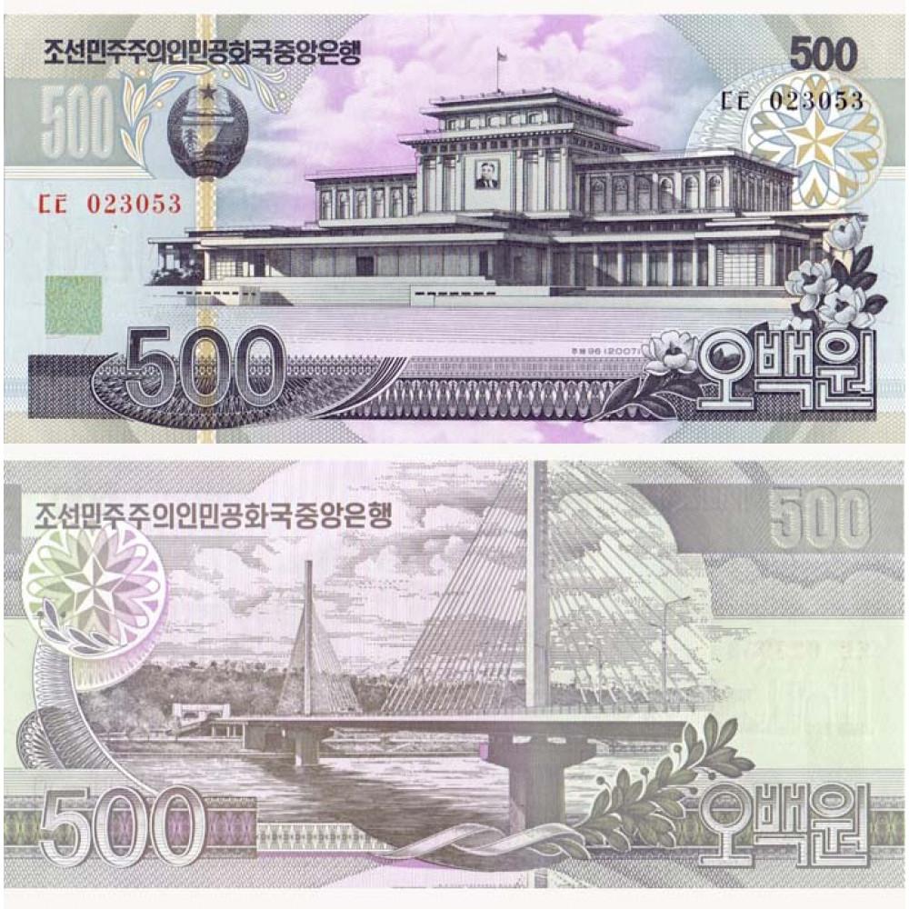 КНДР 500 вон 2007
