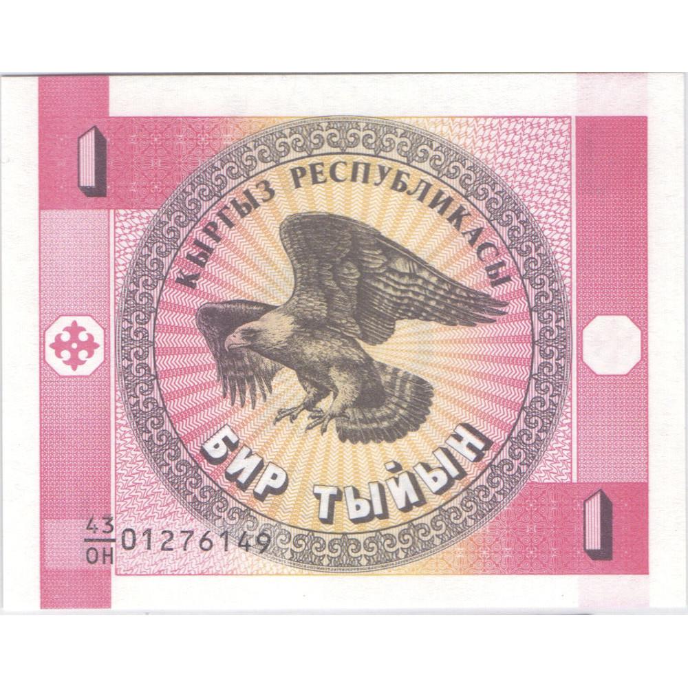 1 тыйын 1993 Киргизия - 1 Tyiyn 1993 Kyrgyzstan