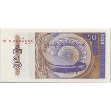 Банкнота 50 пья 1994 Мьянма - 50 Pyas 1994 Myanmar