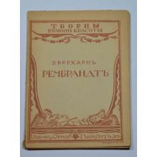 "Книга ""Рембрандтъ"". Автор Э.Верхарнъ."