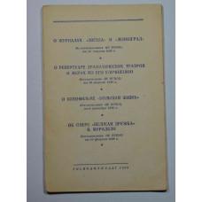 """Книга """"О произведениях"""". 1950 год издания"""