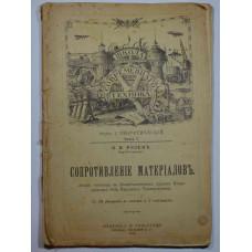 """Книга """"Сопротивление Материалов"""". Автор П.И. Розенъ. 1916 год издания"""