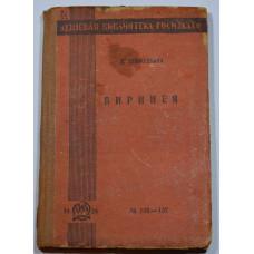 "Книга ""Виринея"". Автор Л.Сейфулина.  1930 год издания"
