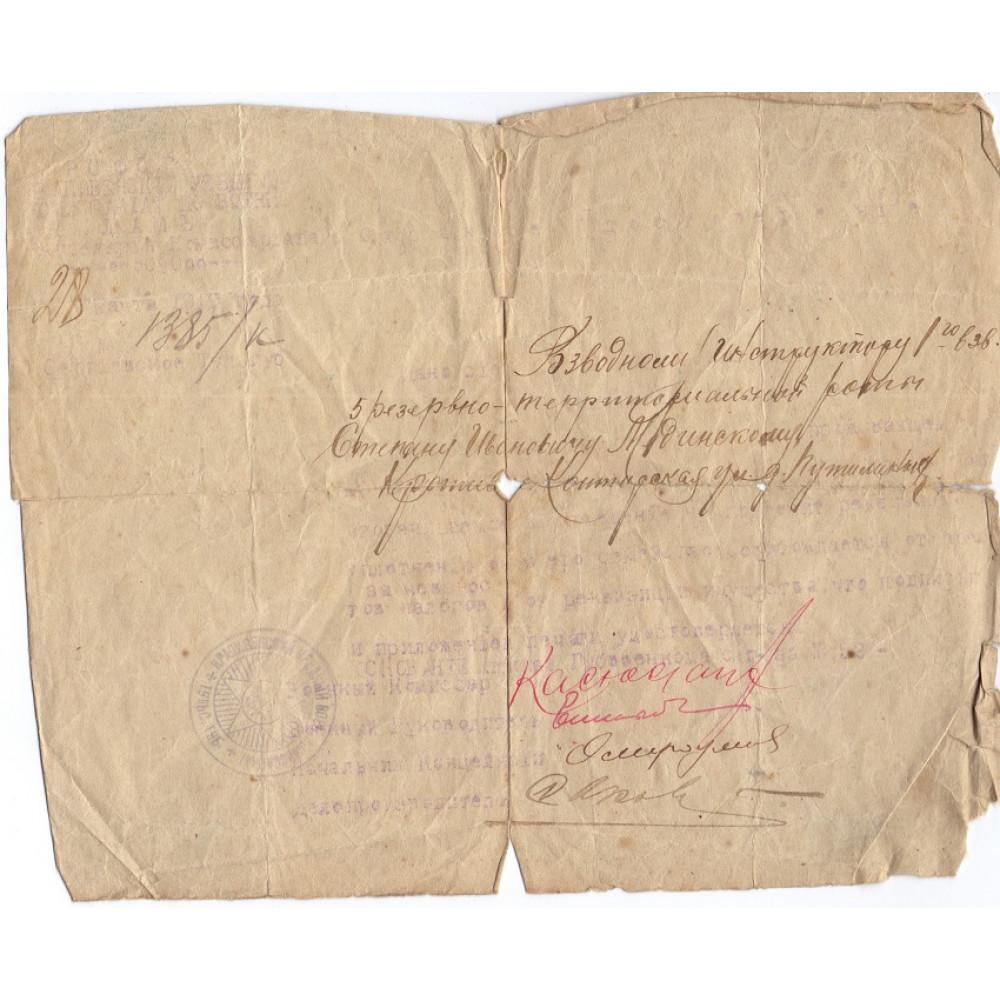 """Старый документ на имя """"Взводного инструктора 1-го взвода 5 р/т роты С.И. Медынского."""