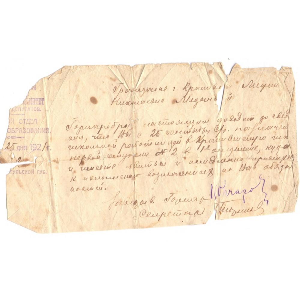 Приказ о назначение на должность от 25 сентября 1921 года