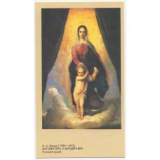 Календарик карманный - 1992. Ф.А. Бруни. Богоматерь с младенцем. Русский музей