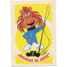 Календарик карманный - 1987. Впервые на арене