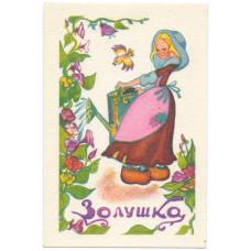 Календарик карманный - 1984. Золушка