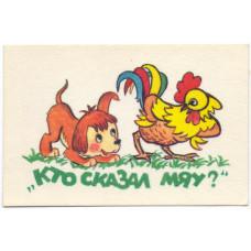 Календарик карманный - 1988. Кто сказал мяу?
