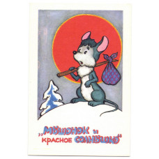 Календарик карманный - 1991. Мышонок и красное солнышко