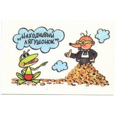Календарик карманный - 1989. Находчивый лягушонок