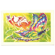 Календарик карманный - 1990. Прогулка