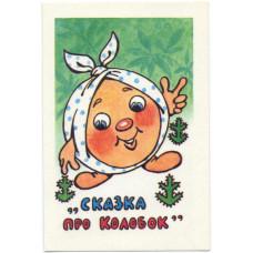 Календарик карманный - 1989. Сказка про Колобок