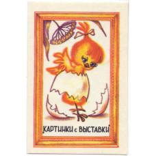 Календарик карманный - 1987. Картинки с выставки