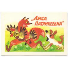 Календарик карманный - 1988. Лиса Патрикеевна