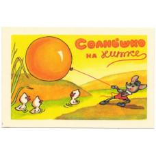 Календарик карманный - 1992. Солнышко на нитке