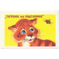 Календарик карманный - 1987. Тигренок на подсолнухе
