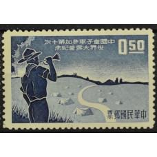 1959, июль. Почтовая марка Тайваня. 10-й Всемирный скаутский Джамбори, Манила. 0,50 долларов