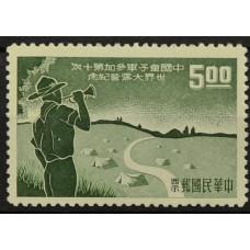 1959, июль. Почтовая марка Тайваня. 10-й Всемирный скаутский Джамбори, Манила. 5 долларов