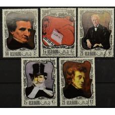 1969, январь. Набор почтовых марок Рас-Аль-Хайма (ОАЭ). Композиторы