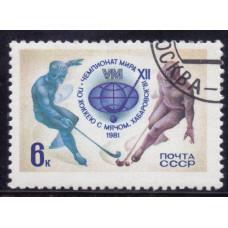 1981, январь. Почтовая марка СССР. XII чемпионат мира по хоккею с мячом (Хабаровск)