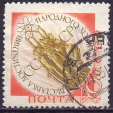 1959, 23 сентября. Выставка достижений народного хозяйства СССР