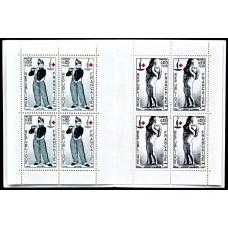 1963 Декабрь Буклет Франция Красный Крест