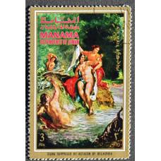 1971, апрель. Почтовая марка Манама (ОАЭ). Римская мифология, картины. 3 риала