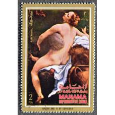 1971, апрель. Почтовая марка Манама (ОАЭ). Римская мифология, картины. 2 риала