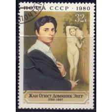 1980, август. Почтовая марка СССР. 200-летие со дня рождения Жана Огюста Доминика Энгра