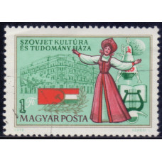1976, ноябрь. Почтовая марка Венгрии. 2-я годовщина Дома советской науки и культуры