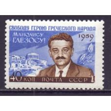 1959, 12 ноября. Общественный и политический деятель Греции Манолис Глезос