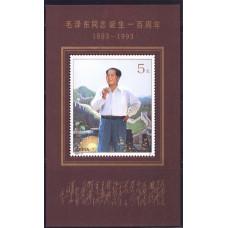 1993 Ноябрь Китай 100 лет со Дня Рождения Мао Цзэдуна 5 юаней