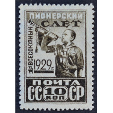 1929, август. Почтовая марка СССР. 1-й Всесоюзный пионерский съезд в Москве. 10 копеек