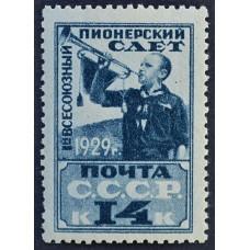 1929, август. Почтовая марка СССР. 1-й Всесоюзный пионерский съезд в Москве. 14 копеек