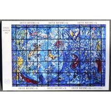 1967, ноябрь. Сувенирный лист ООН Нью-Йорк. Витражи Марка Шагала