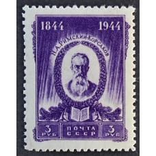 1944, июль. Почтовая марка СССР. 100 лет со дня рождения Н. А. Римского-Корсакова. 3 рубля