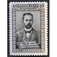 1951, август. Почтовая марка СССР. Русские композиторы. 40 копеек