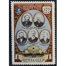 1951, июнь. Почтовая марка СССР. 175-летие Государственного академического Большого театра. 1 рубль