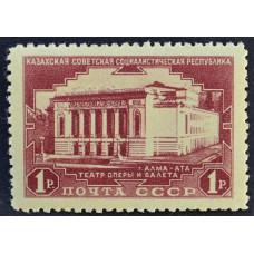1950, декабрь. Почтовая марка СССР. Казахская ССР. 1 рубль