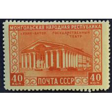 1951, март. Почтовая марка СССР. Монгольская Народная Республика. 40 копеек