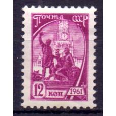 1961, январь - август 1966. Десятый стандартный выпуск. 12 копеек