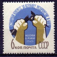 1962, июль. Всемирный конгресс за всеобщее разоружение и мир