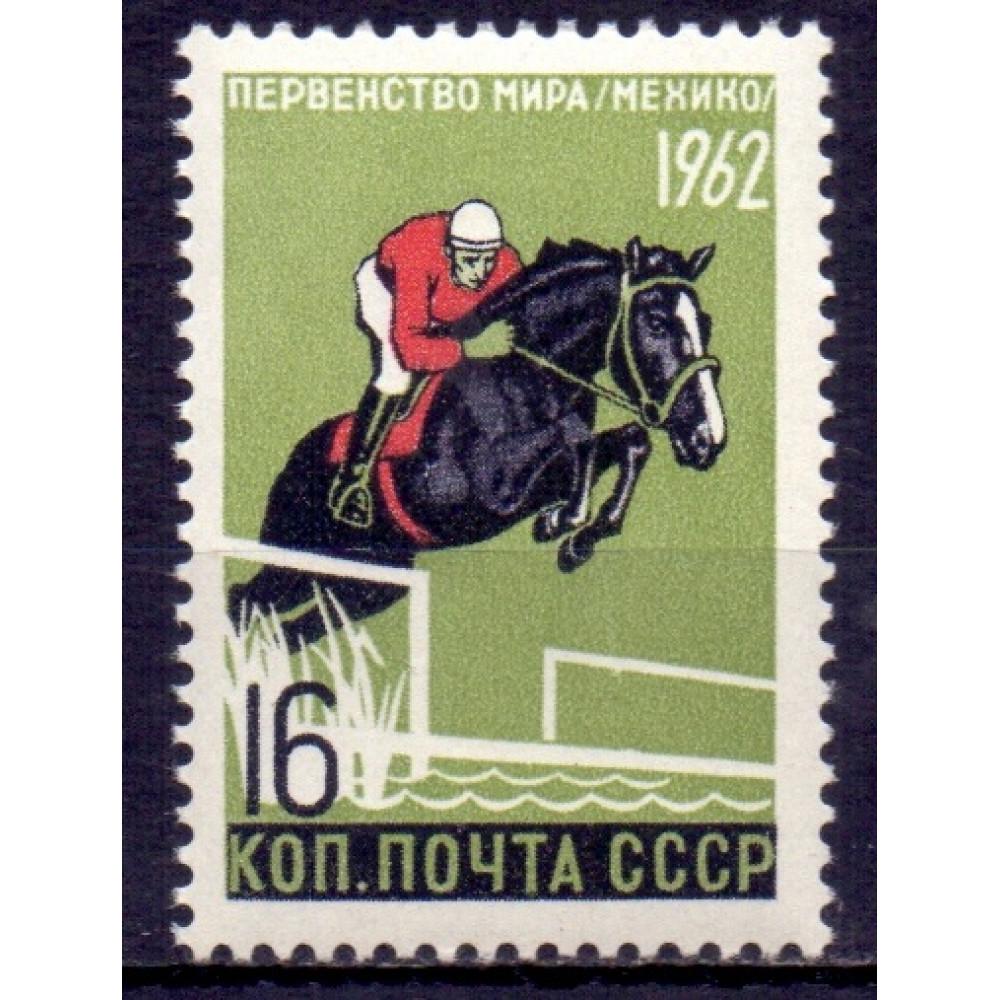 1962, июнь. Первенства мира по летним видам спорта. Конный спорт