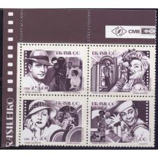1990 Июнь Бразилия Бразильская Киноиндустрия 25 крузейро