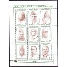 1990 Август Пакистан Пионеры Свободы #1