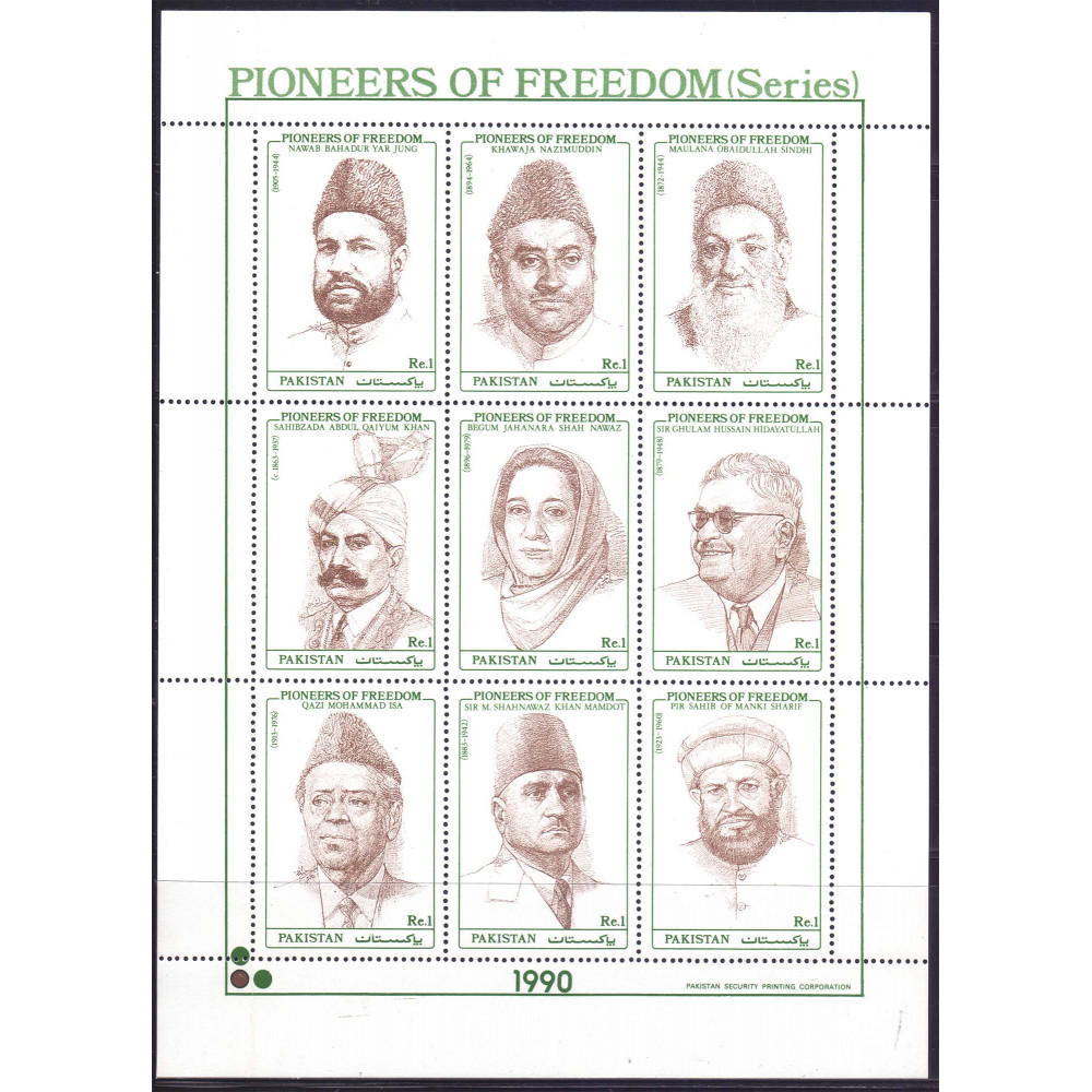 1990 Август Пакистан Пионеры Свободы #2